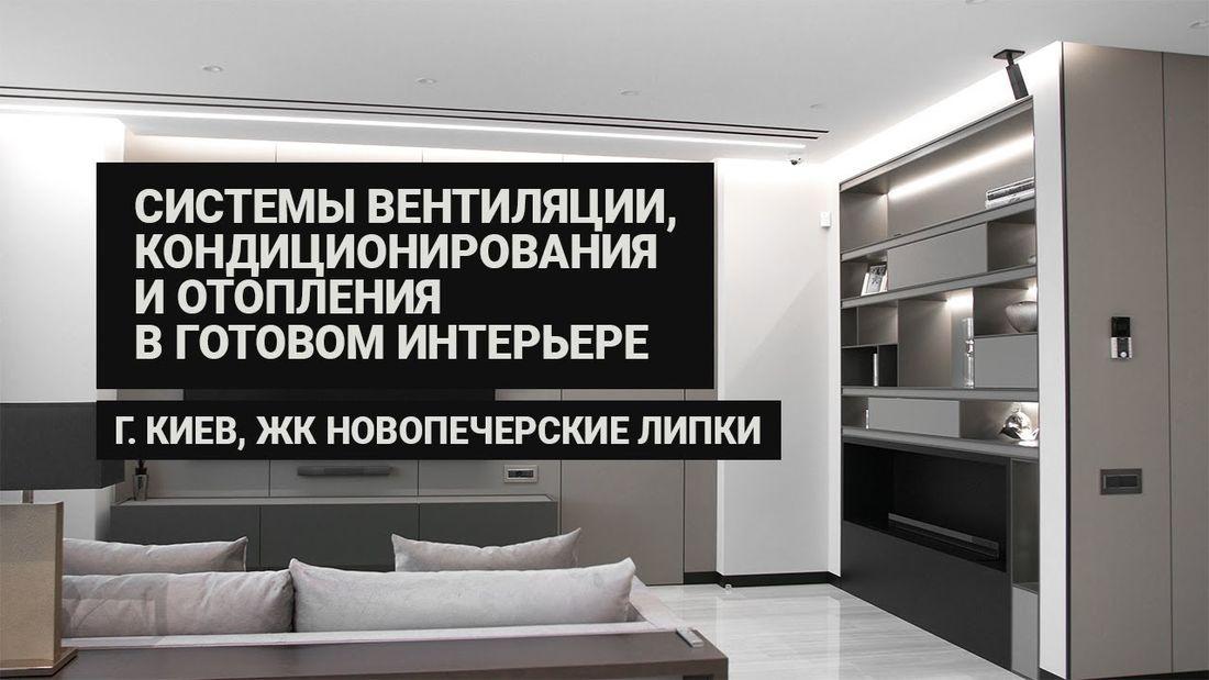 Системы вентиляции, кондиционирования и отопления в готовом интерьере - Киев, ЖК Новопечерские Липки