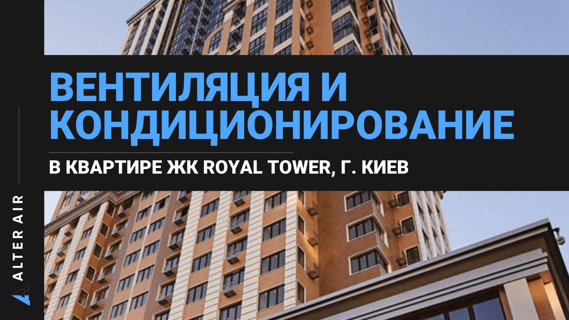 Объект систем вентиляции и кондиционирования (на базе Daikin FDXS и FBQ) в квартире ЖК Royal Tower