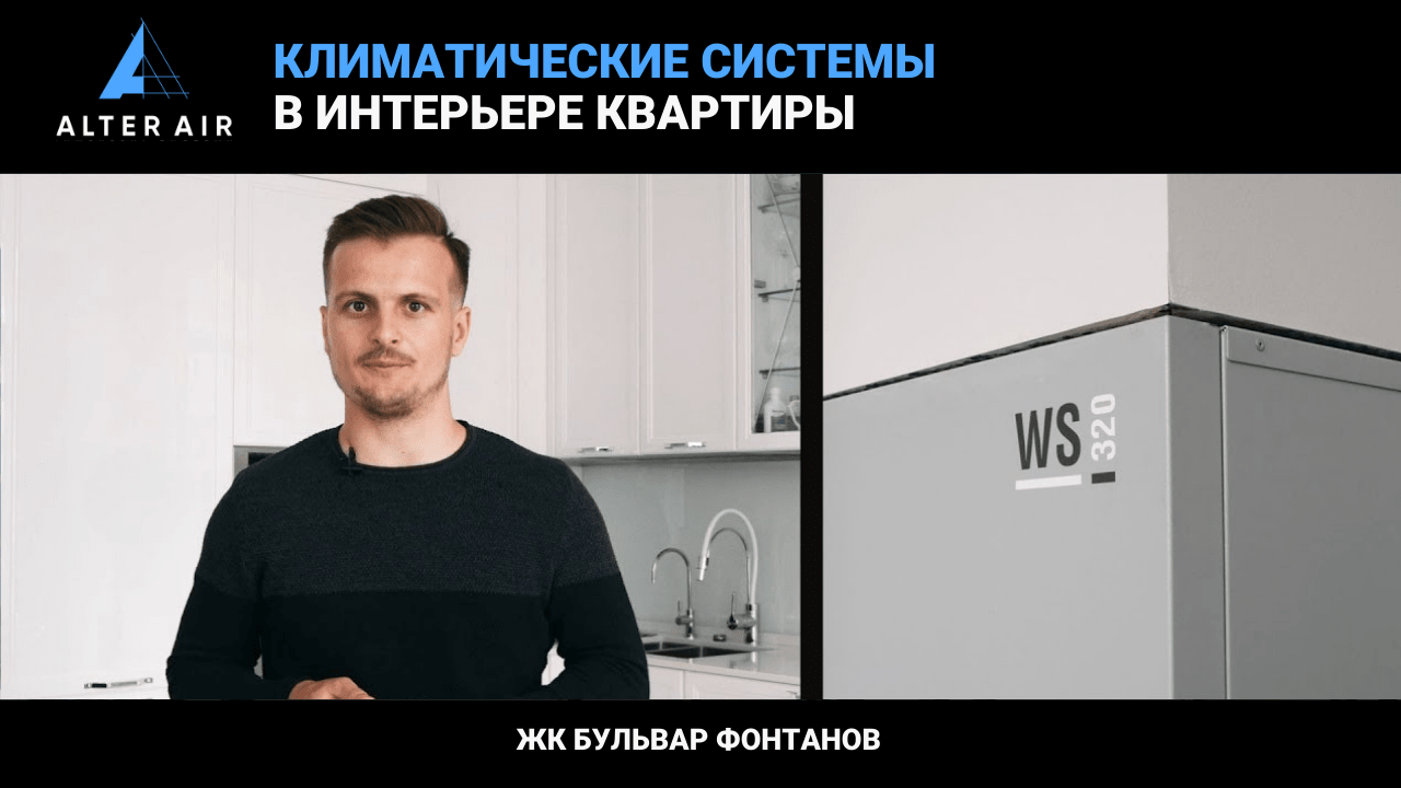 Климатические системы в интерьере квартиры, ЖК Бульвар Фонтанов