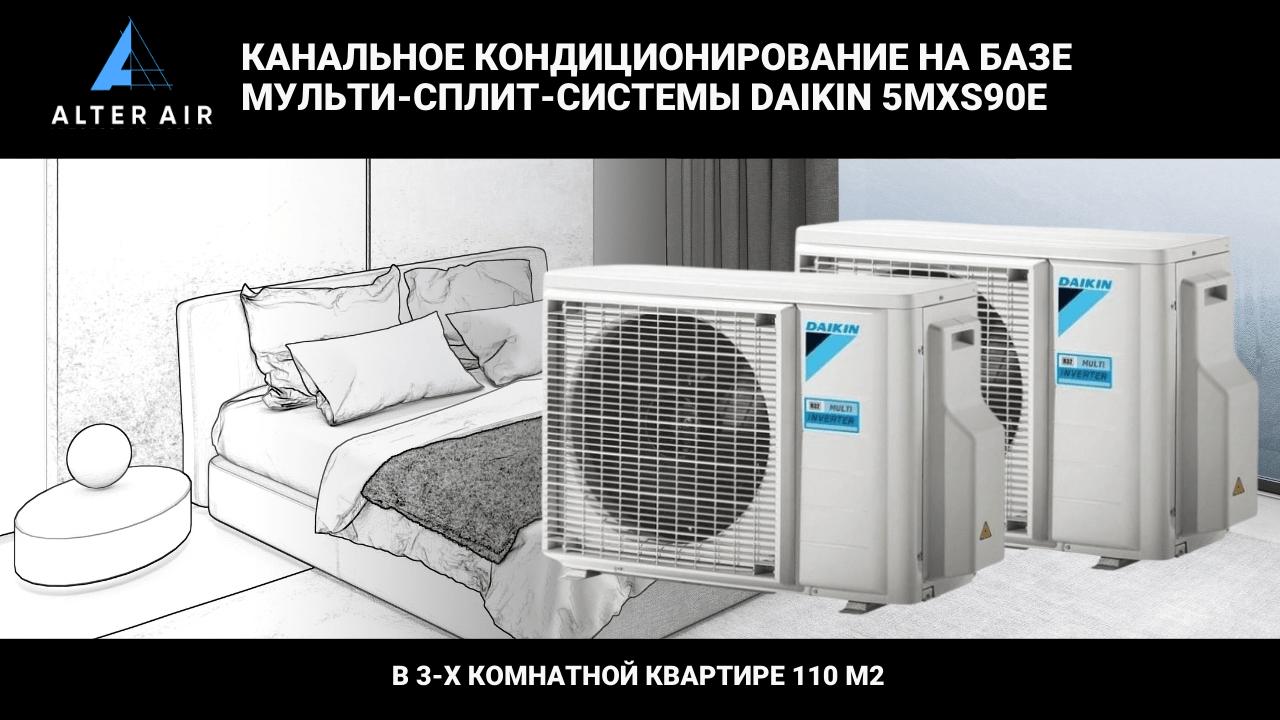 Канальне кондиціонування на базі мульти-спліт-системи Daikin 5MXS90E в 3-кімнатну квартиру