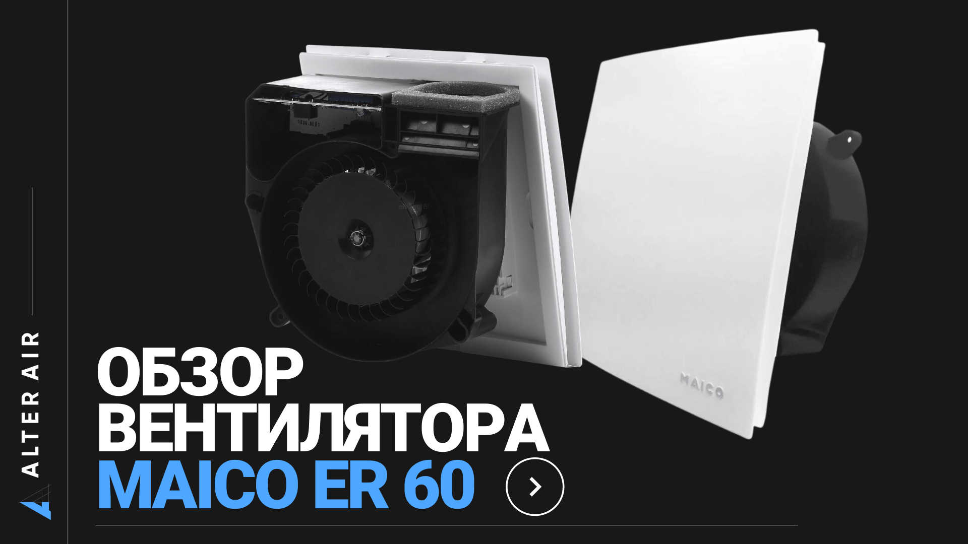 Обзор высокоэффективного вентилятора Maico ER 60