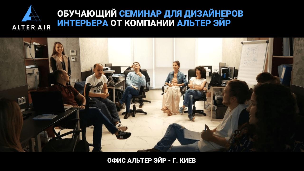 Обучающий семинар для дизайнеров интерьера от компании Альтер Эйр