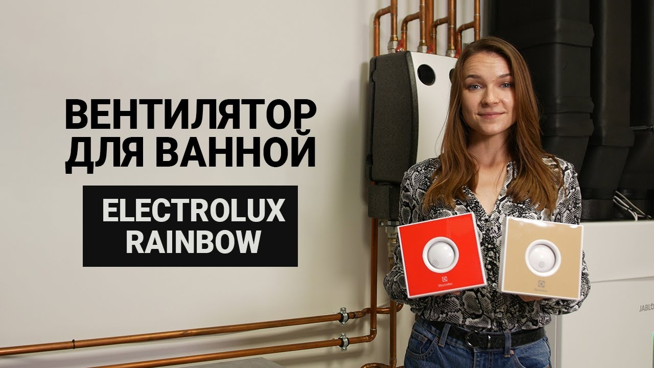 Вентилятор для ванной Electrolux Rainbow - видеообзор и распаковка от Альтер Эйр