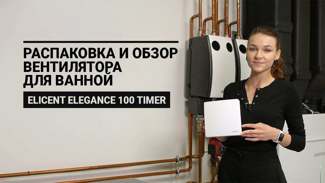 Обзор и распаковка вентилятора для ванной Elicent Elegance 100 Timer