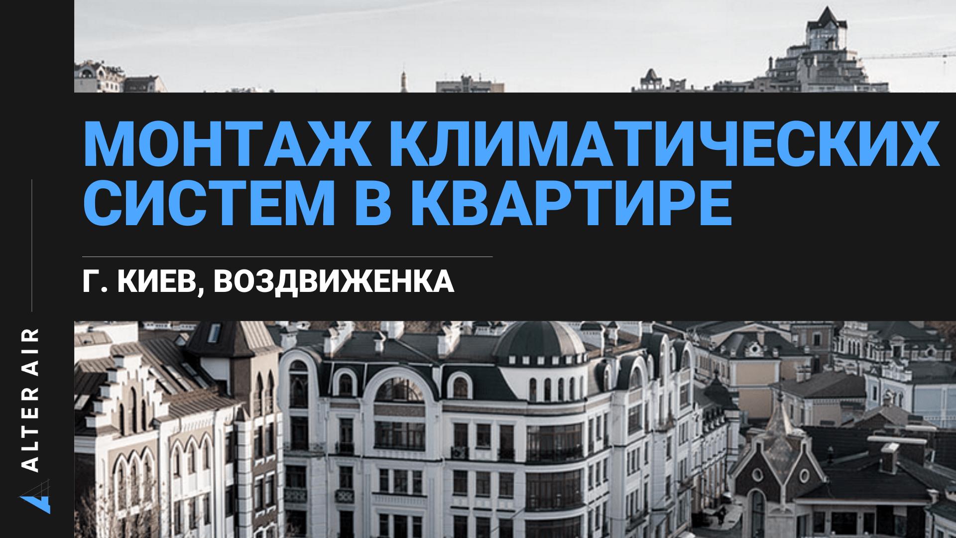 Огляд кліматичних систем у квартирі в Києві на базі Maico WS 320 KB, Daikin
