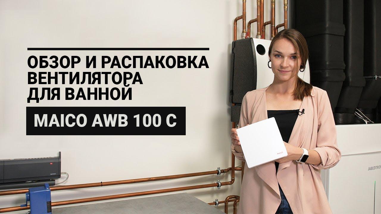 Видеообзор и распаковка вентилятора для ванной Maico AWB 100 C