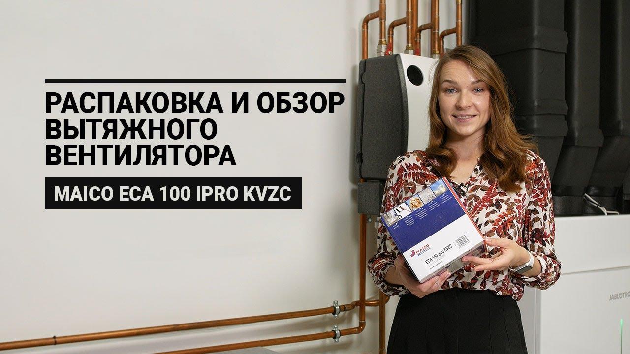 Распаковка и обзор одного из лучших вентиляторов для ванной Maico ECA 100 ipro KVZC