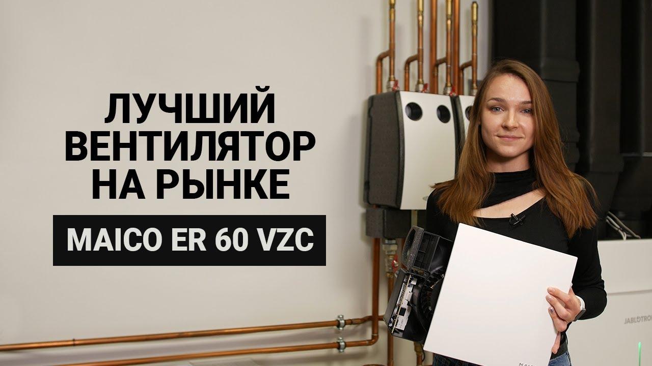 Лучший вентилятор на рынке - Maico ER 60 VZC | Распаковка и обзор от Альтер Эйр