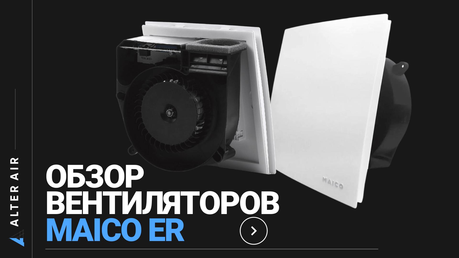 Огляд найпотужнішого вентилятора на ринку Європи - Maico ER