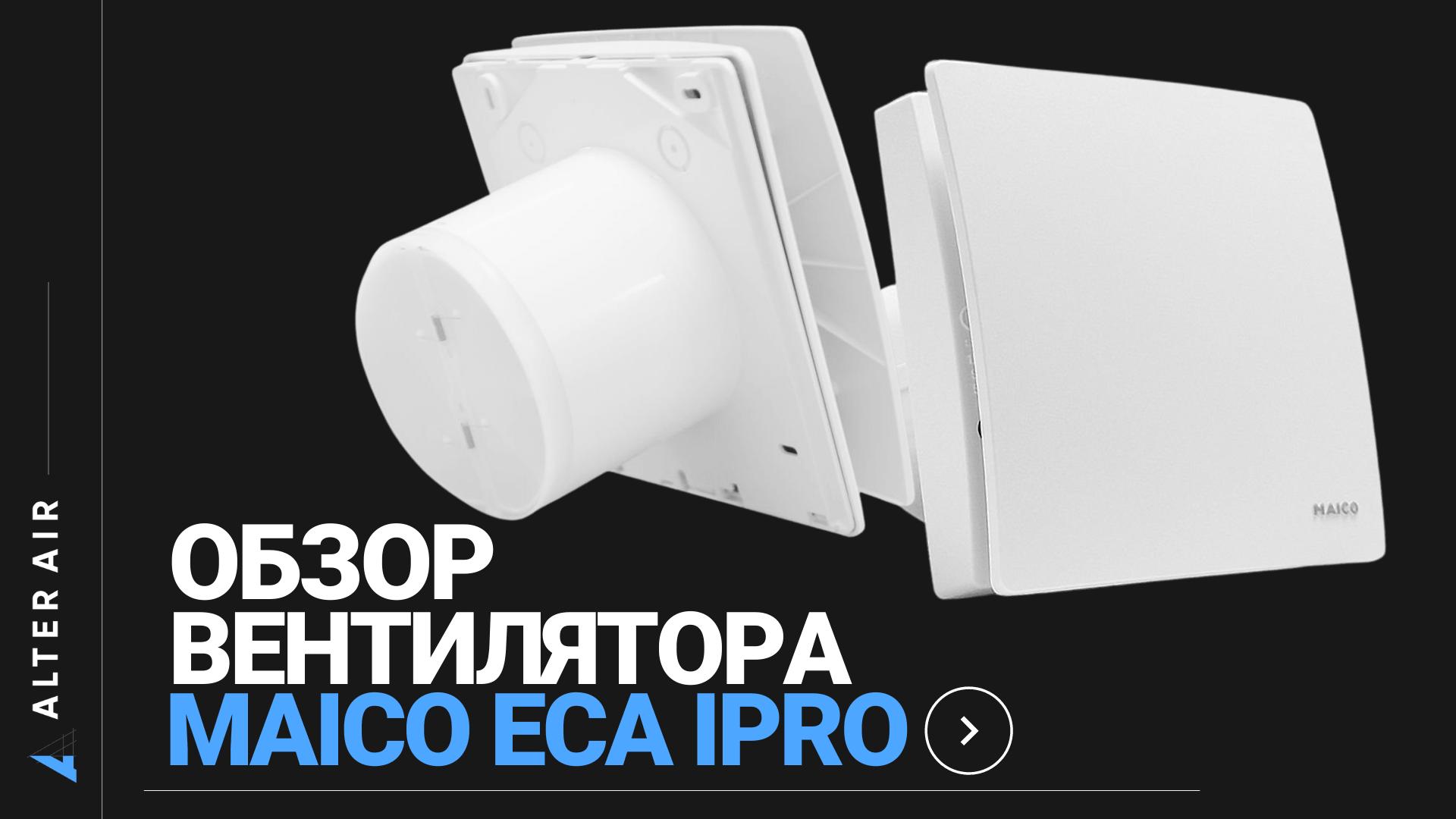 Огляд багатофункціонального вентилятора Maico ECA ipro