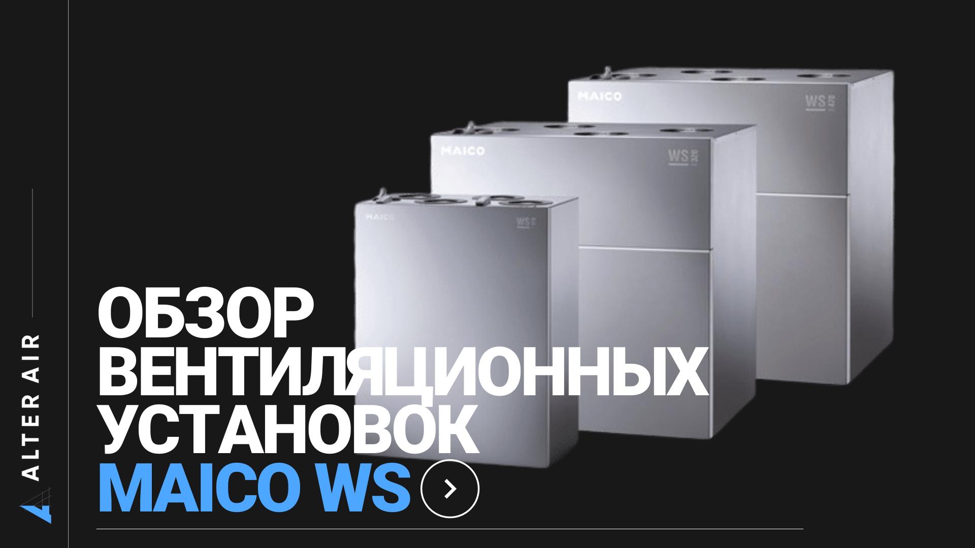 Обзор вентиляционных установок Maico WS (150/170/320/470)