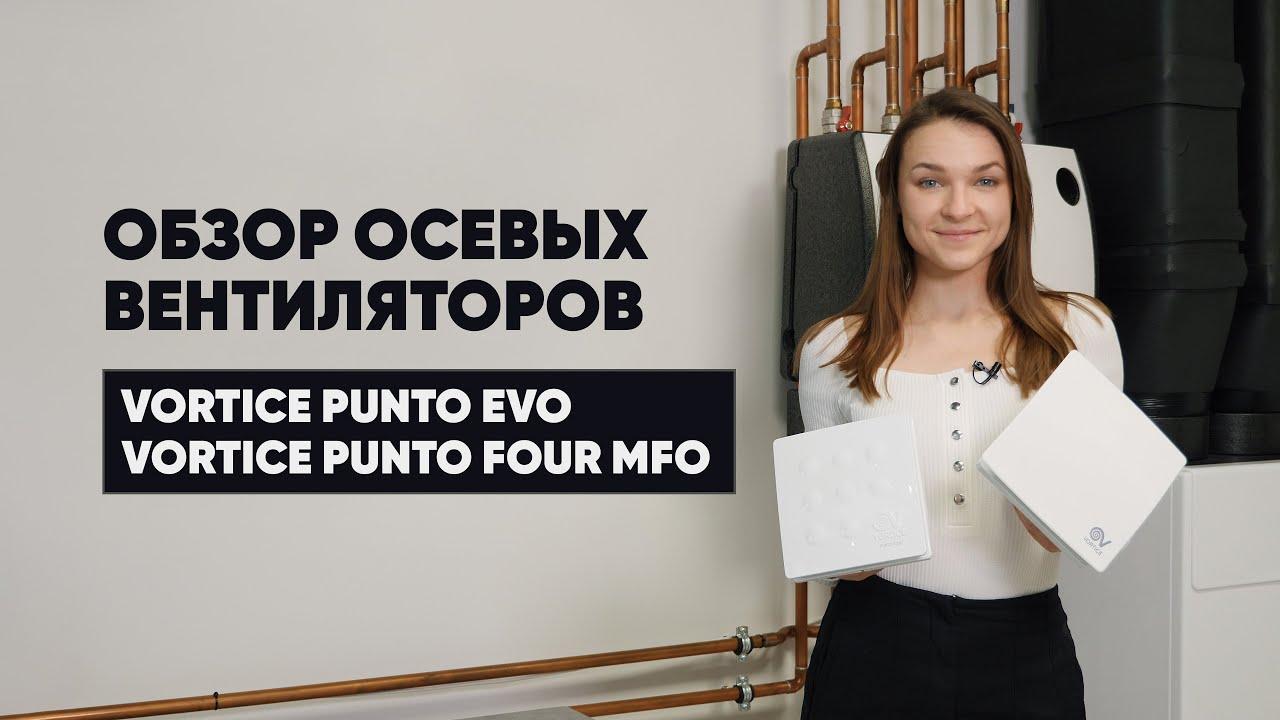 Распаковка и видеообзор осевых вентиляторов Vortice Punto Evo и Punto Four MFO