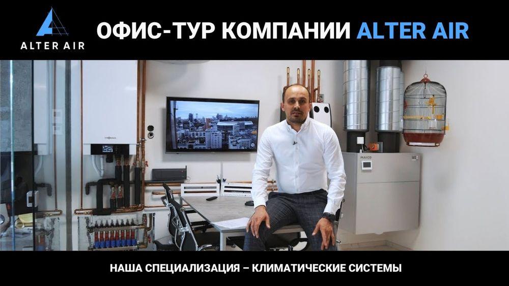 Офис-тур компании Alter Air