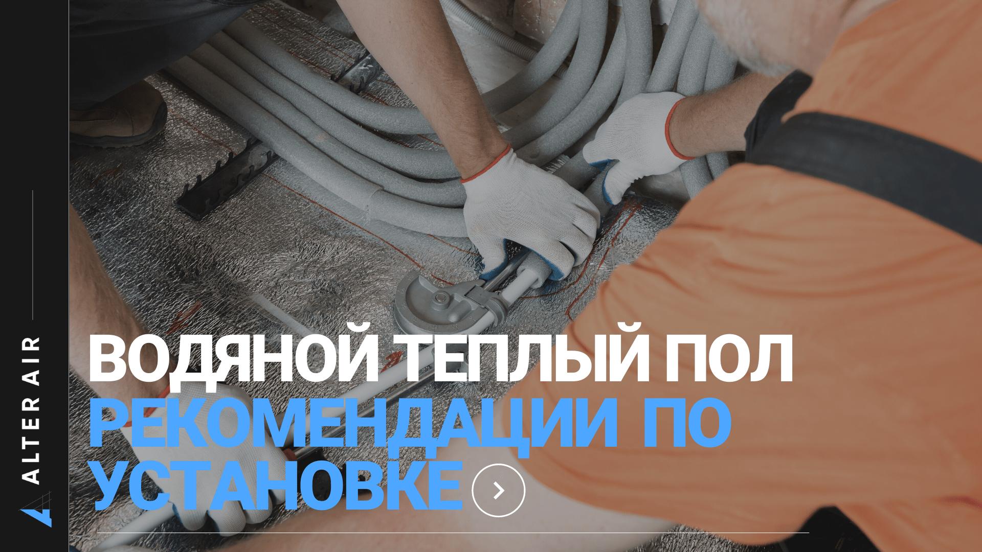 Особливості монтажу опалювальних систем: водяна тепла підлога.
