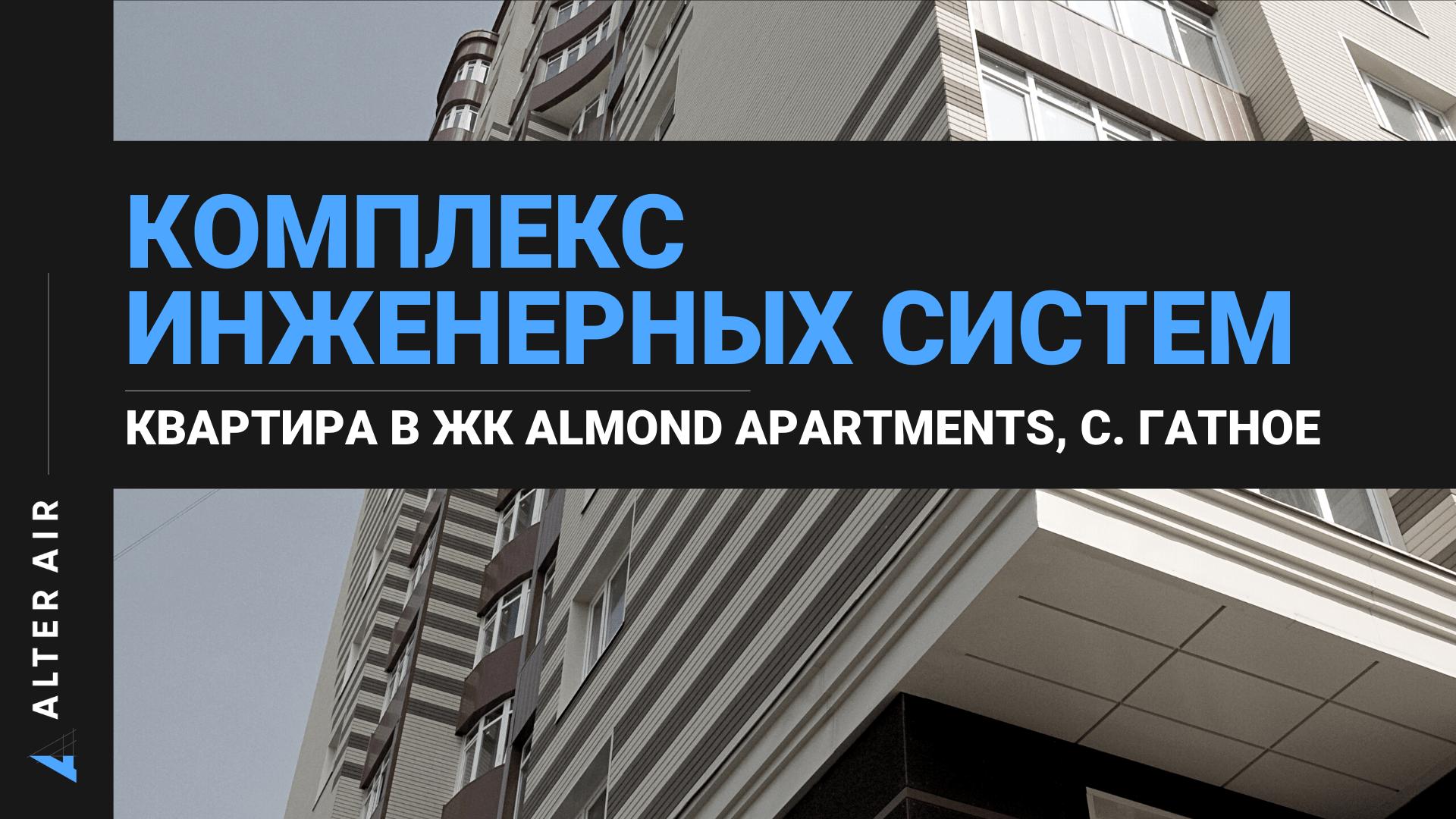 Опалення, водопостачання та каналізація для дворівневої квартири в ЖК Almond Apartments