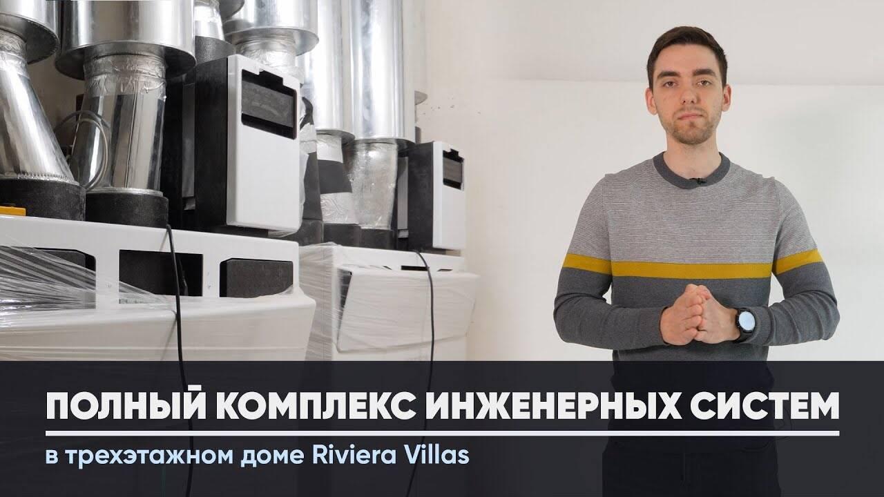 Опалення, водоочищення, кондиціонування, вентиляція і ВК в будинку, КГ Riviera Villas, Лебедівка