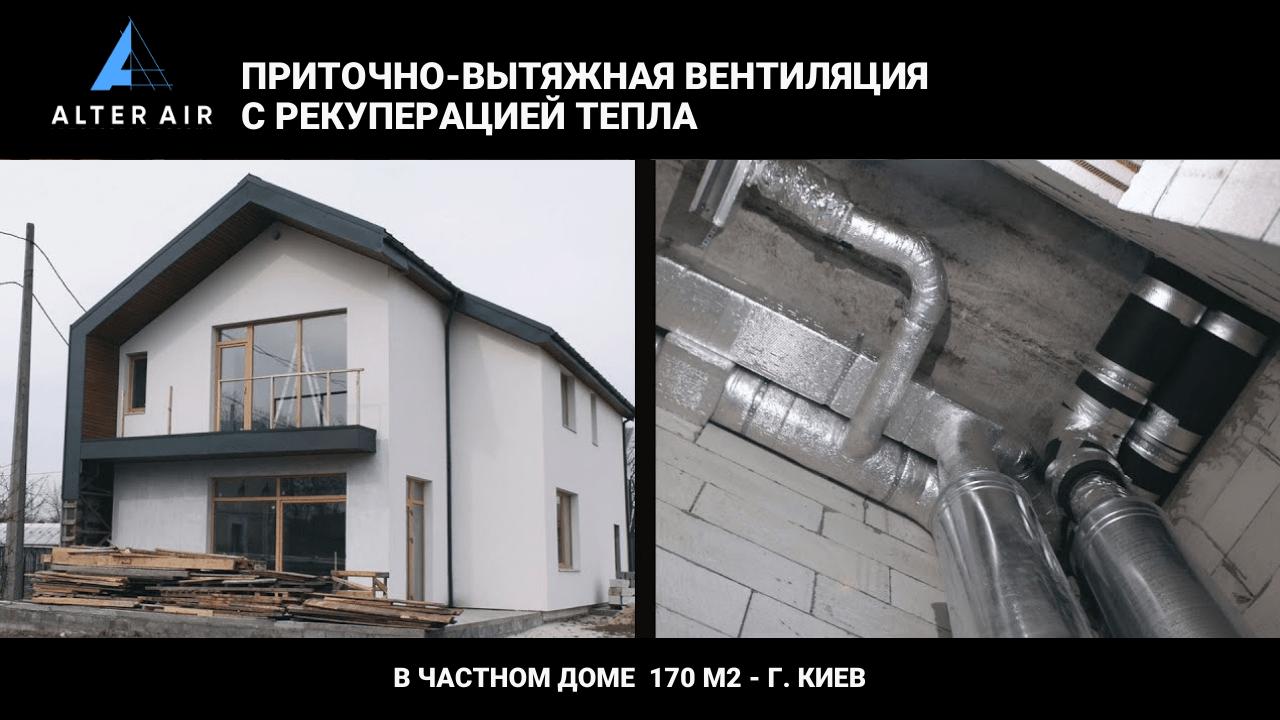 Припливно-витяжна вентиляція з рекуперацією для приватного будинку - м. Київ