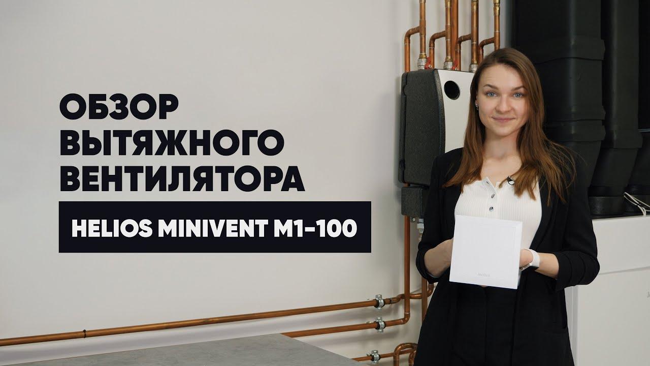 Распаковка вытяжного вентилятора Helios MiniVent М1-100 от Альтер Эйр