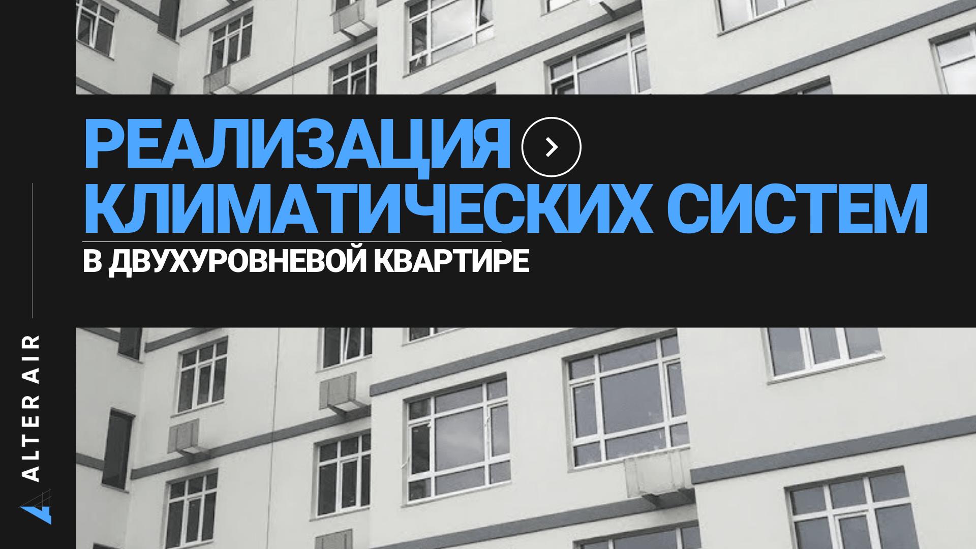 Реалізація кліматичних систем у дворівневій квартирі на базі Maico WS та Daikin (м. Бориспіль)
