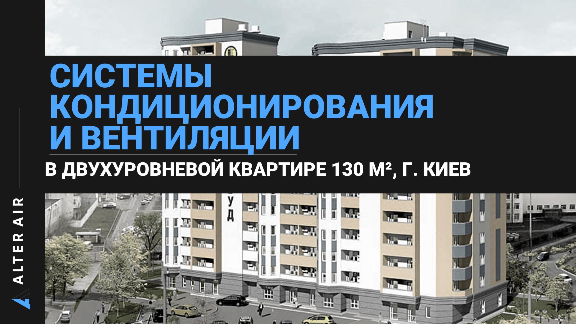 Реалізація кондиціонування, вентиляції квартири (Драгоманова)