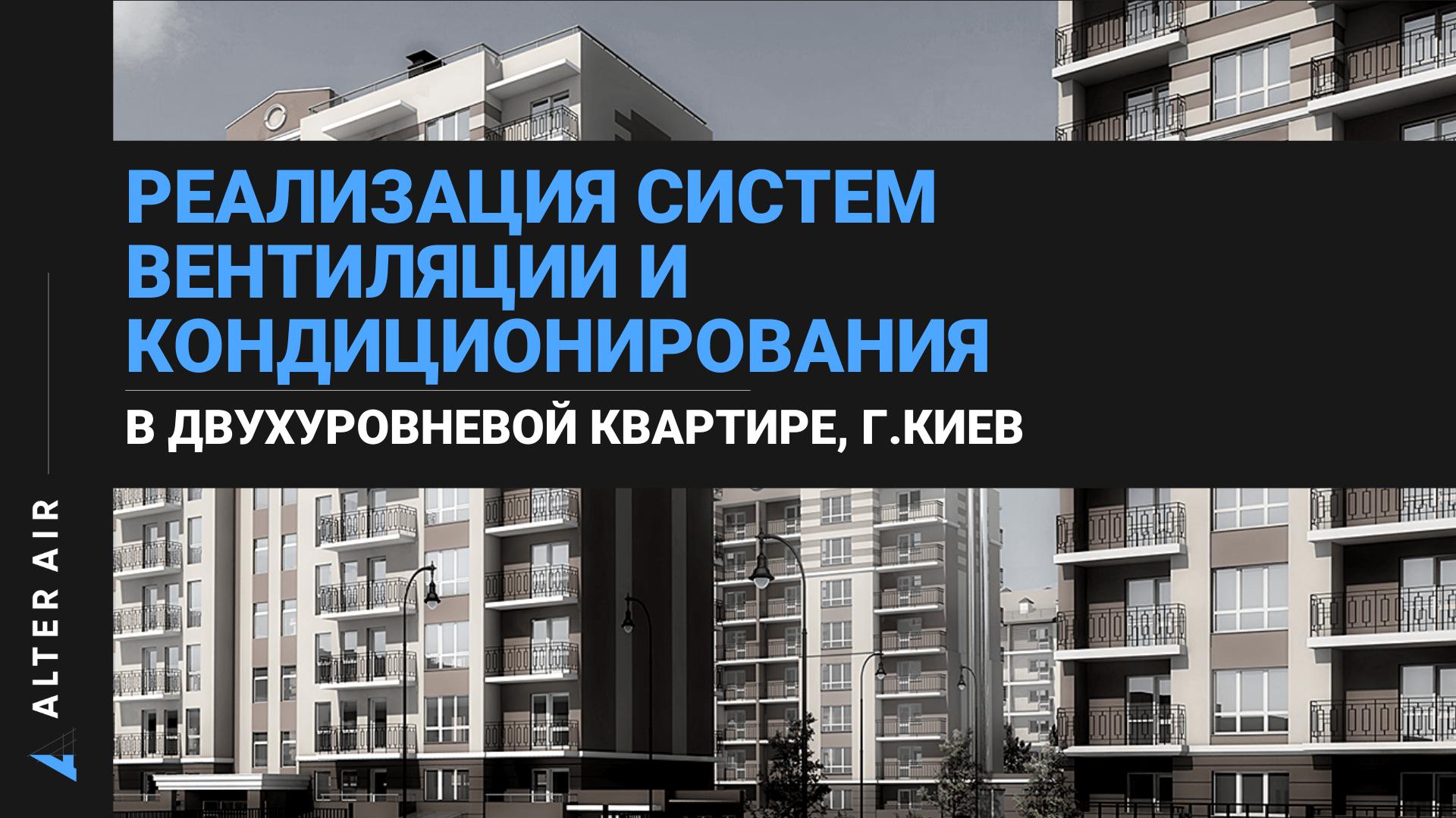 Реалізація систем вентиляції та кондиціонування у дворівневій квартирі по вулиці Метрологічна