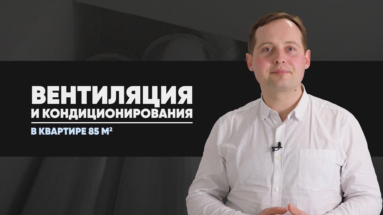 ЖК Respublika – общеобменная вентиляция и закладки под систему кондиционирования в квартире 85 м2