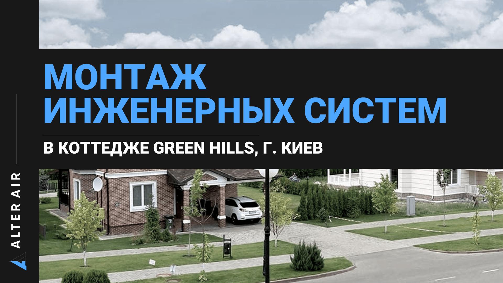 Відео з обєкту (Green Hills, п. Віта Поштова, Київська обл.)