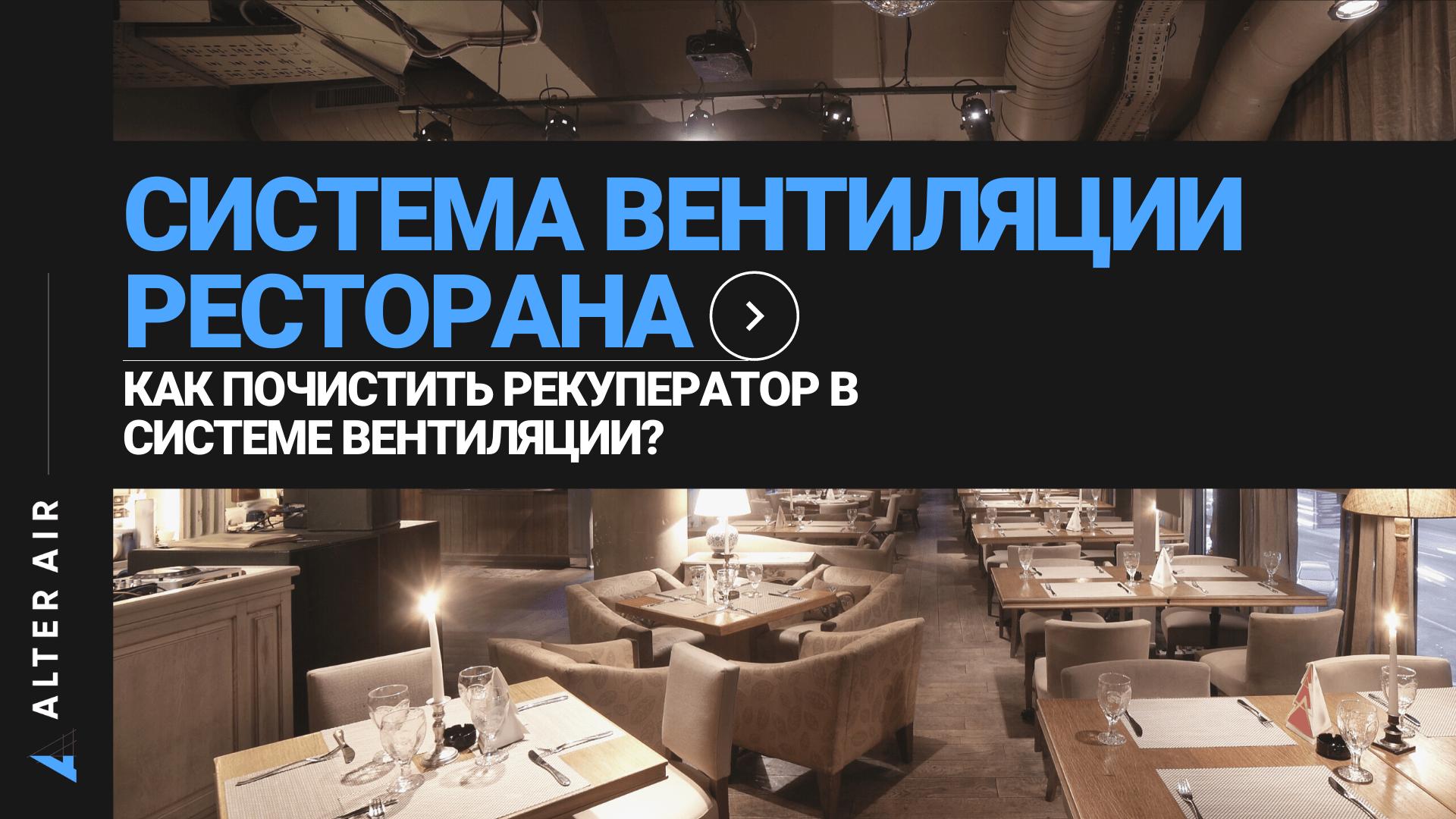 Система вентиляции ресторана: как почистить рекуператор в системе вентиляции ресторана?