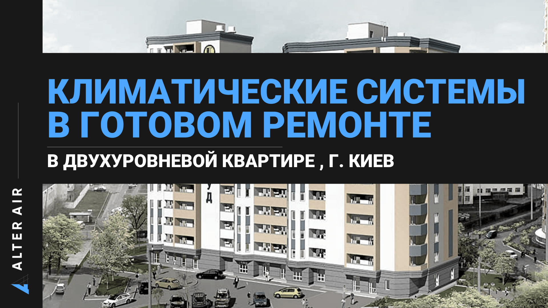 Системи припливно-витяжної вентиляції та кондиціонування у дворівневій квартирі на вул. Драгомирова