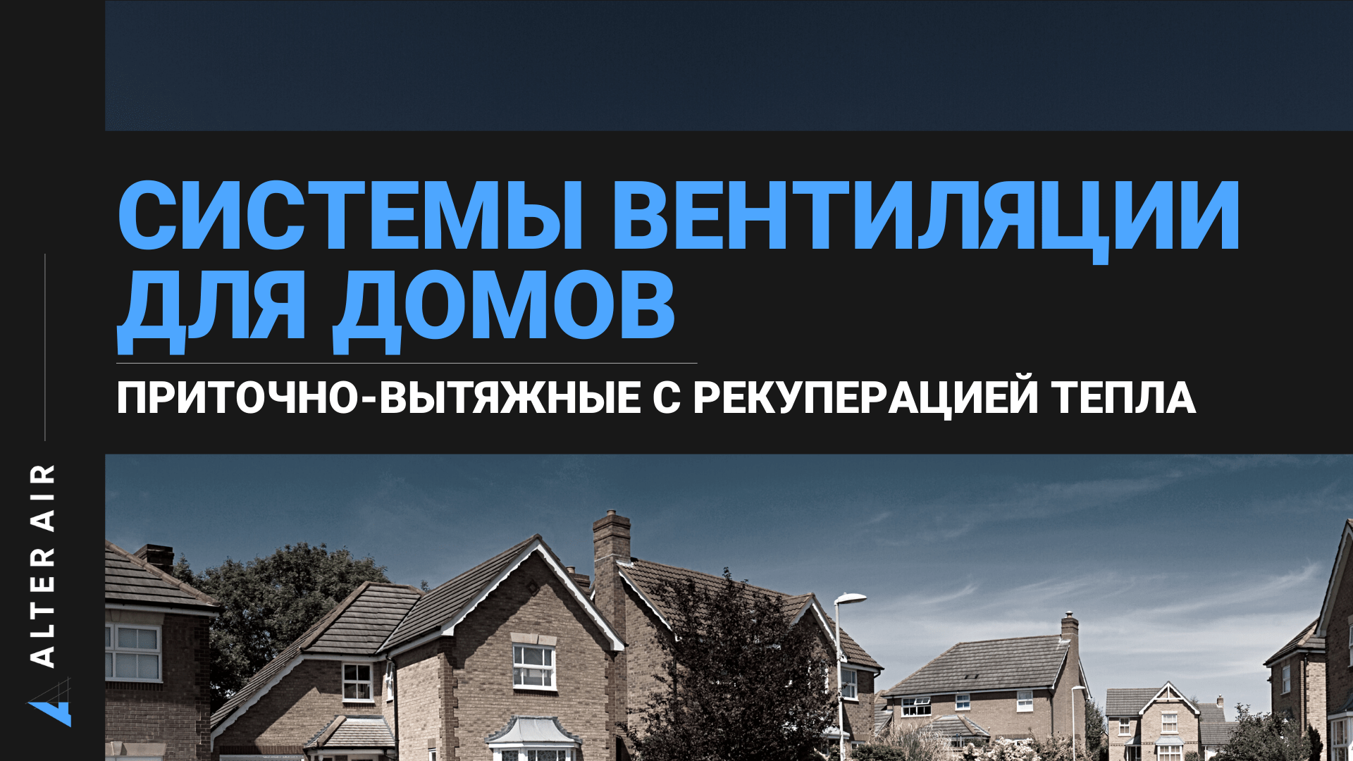 Системы вентиляции для двух домов (на базе Komfovent Domekt CF 700 ) в коттеджном городке с. Кротошин