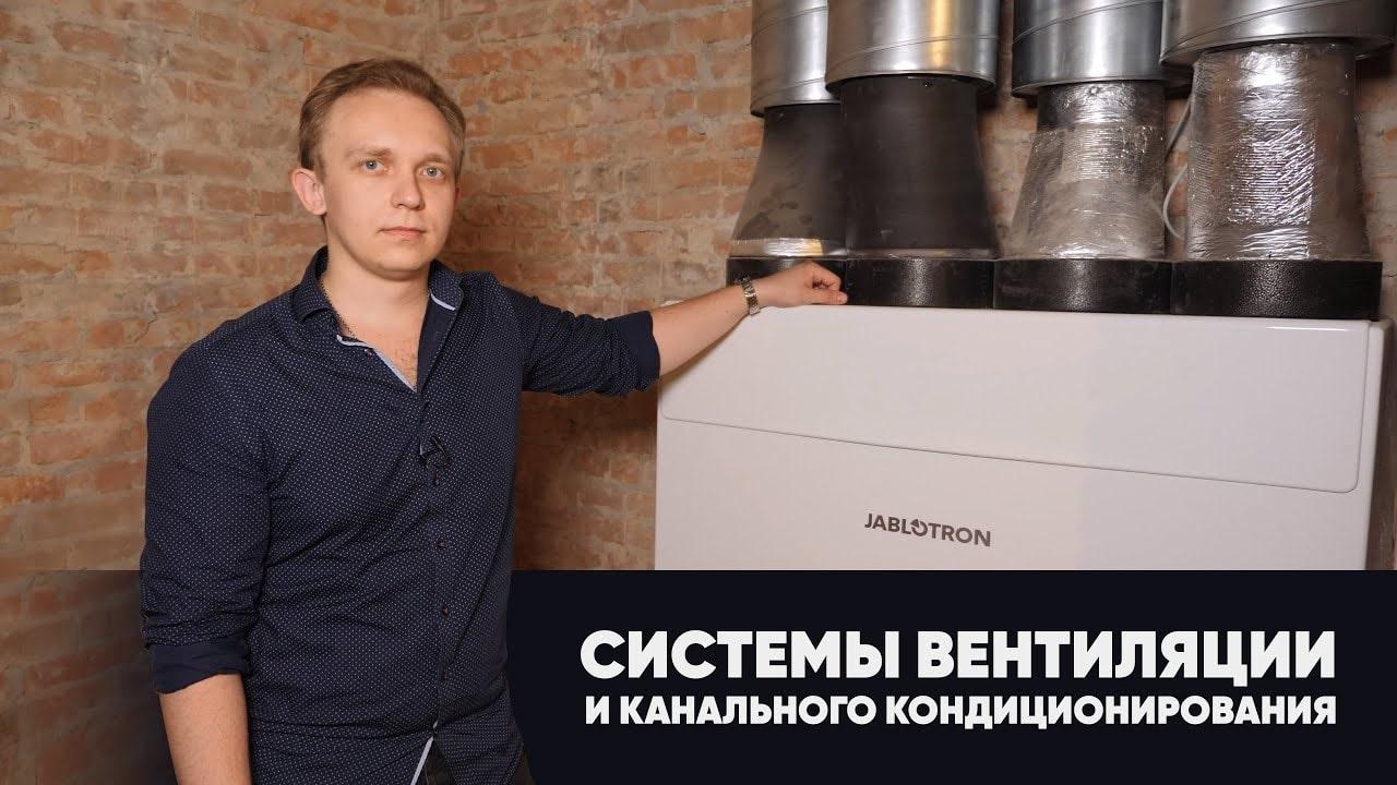 Системы вентиляции и канального кондиционирования в 3-комнатной квартире, ул. О. Гончара, Киев