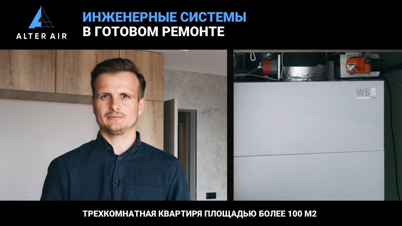 Инженерные системы в готовом ремонте трехкомнатной квартиры