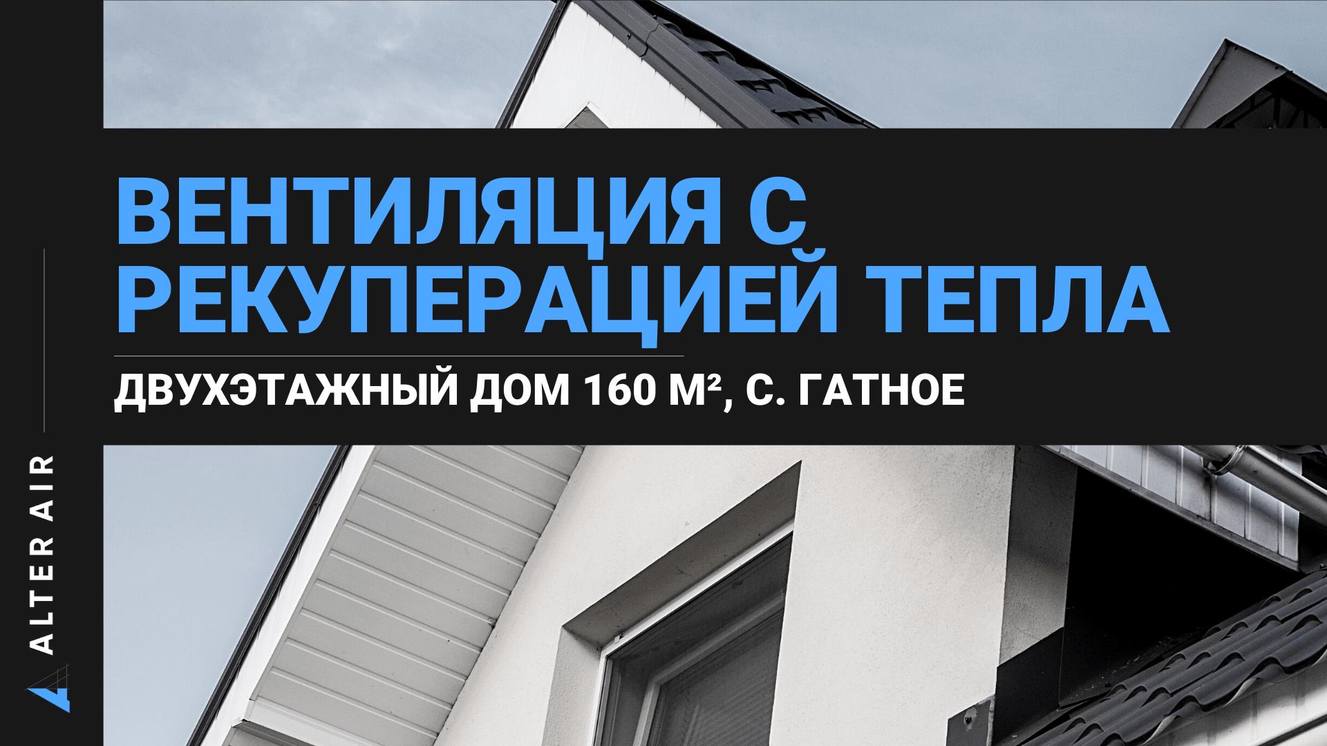 Влаштування вентиляції у будинку. Вентиляція з рекуперацією тепла (на прикладі будинку 160 м2)