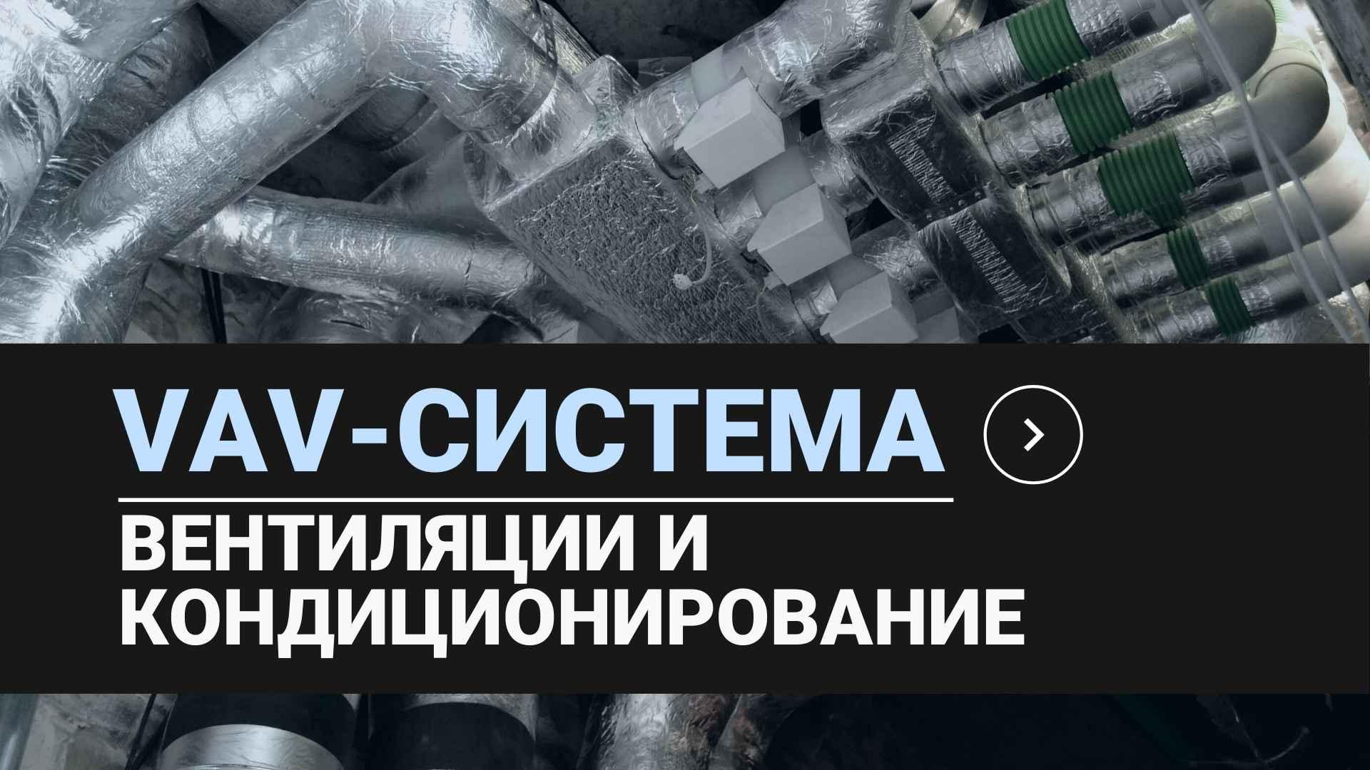 VAV-система вентиляции и кондиционирование в художественной галерее, г. Киев, ул. Прорезная