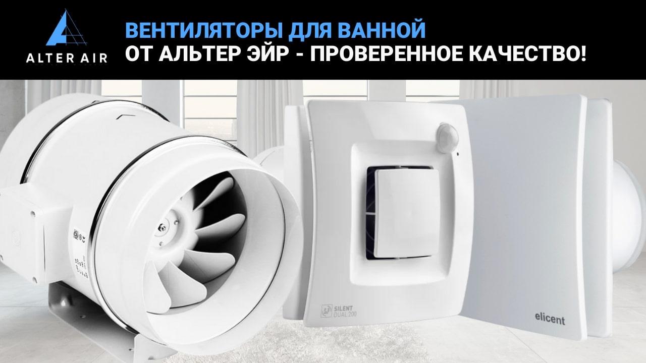 Вентиляторы для ванной от Альтер Эйр - проверенное качество!