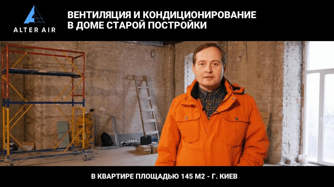 Вентиляція і кондиціонування в будинку старої споруди - квартира 145 м2, м Київ