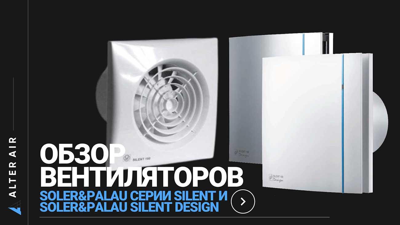 Вентилятор для ванної Soler&Palau серії SILENT та Soler&Palau SILENT DESIGN