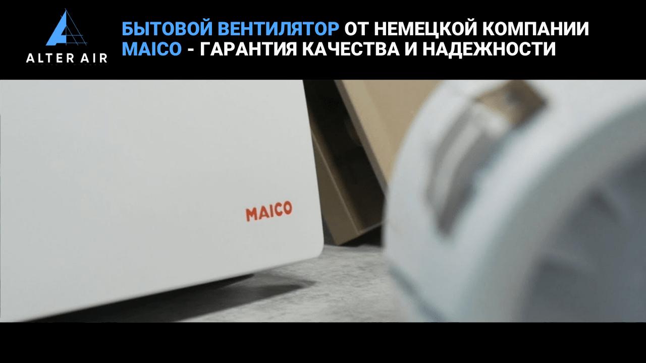 Бытовой вентилятор от немецкой компании Maico - гарантия качества и надежности
