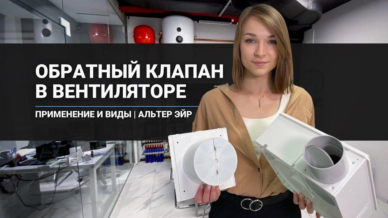Обратный клапан в вентиляторах для ванной: применение и виды