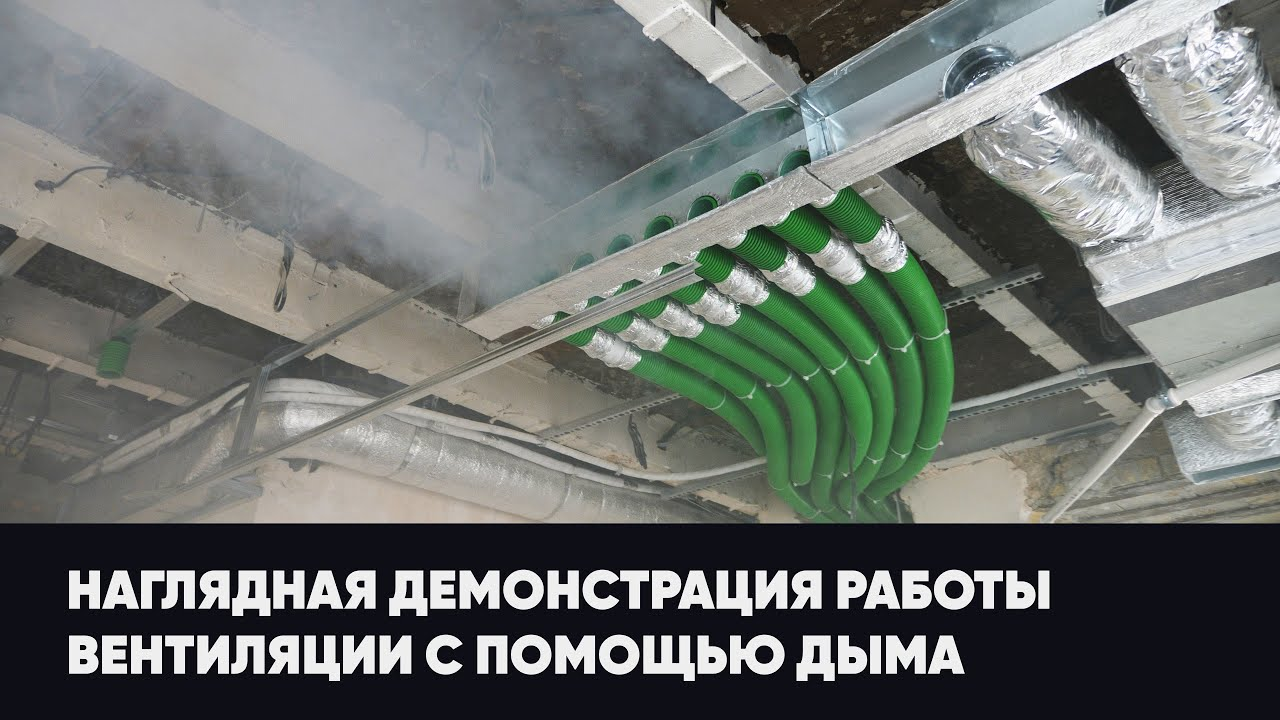 Наглядная демонстрация работы вентиляции с помощью дыма, худ. галерея на ул. Прорезной