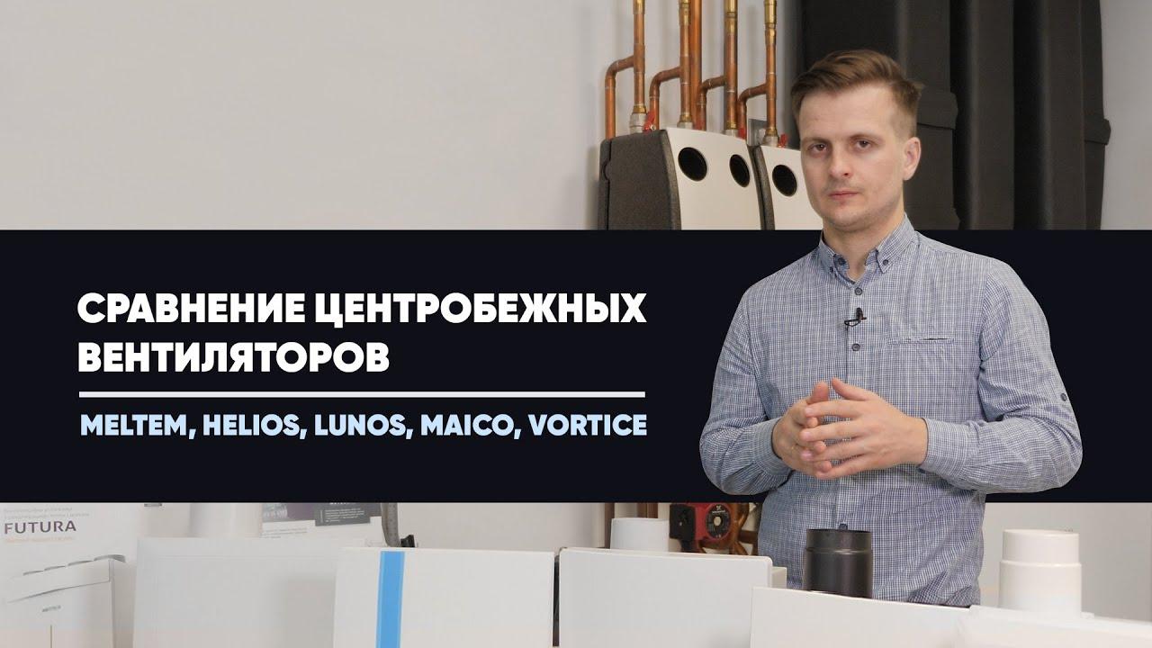 Сравнение центробежных вентиляторов для ванной | Meltem, Helios, Lunos, Maico, Vortice
