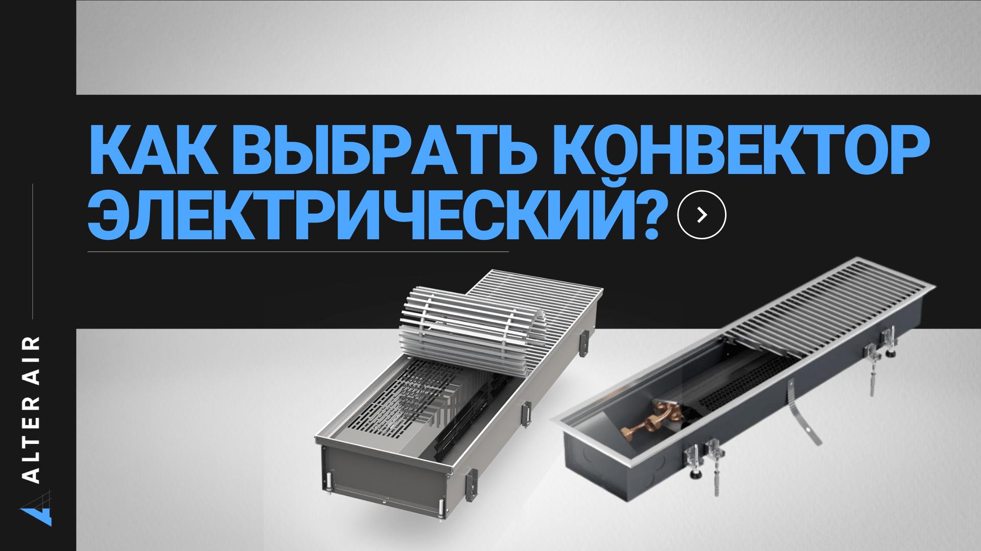 Все про конвекторні обігрівачі: як обрати електричний конвектор?