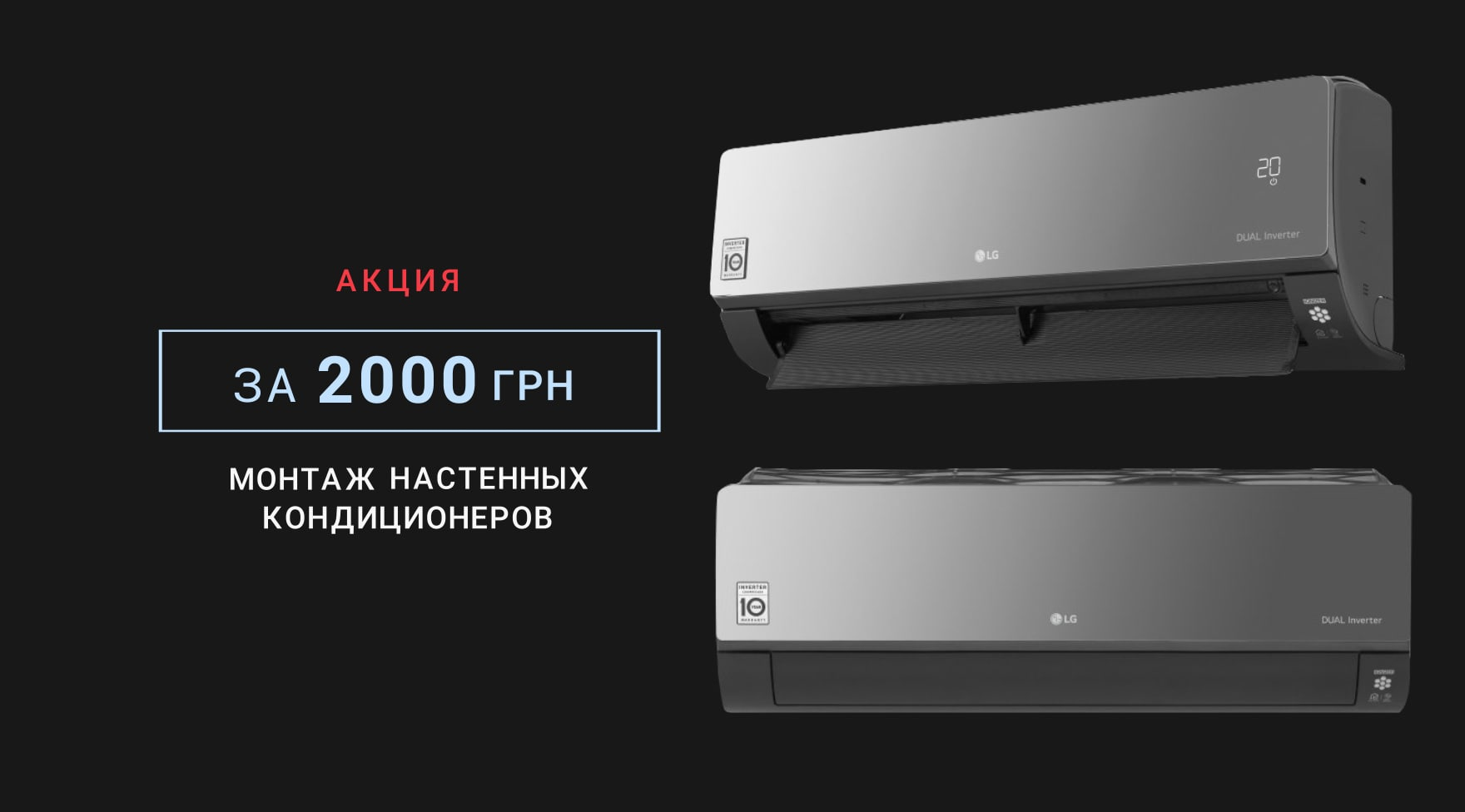 Монтаж настенных кондиционеров за 2000 грн.