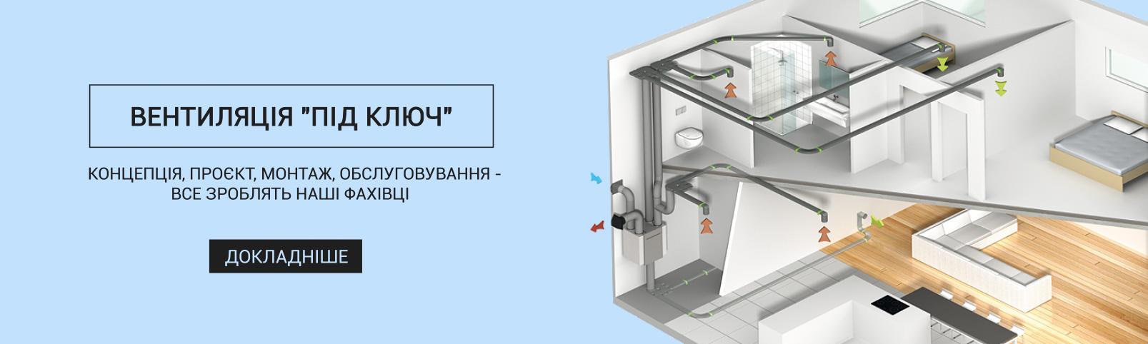 Наші фахівці подбають про кожен етап в реалізації системи вентиляції - від концепції до обслуговування!